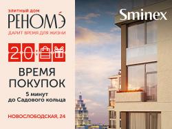 Элитный дом «Реномэ». Новослободская, 24 Дарит время для жизни. Время покупок
